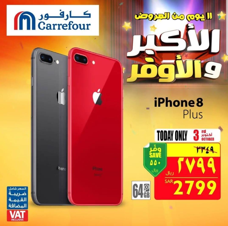 Saudi Prices Blog: Apple IPhone 8 Plus only in 2799 SAR Jeddah Saudi