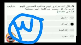 تسريب امتحان العربي اولى ثانوي 2019 الترم التاني النسخة الالكترونية بالإجابة