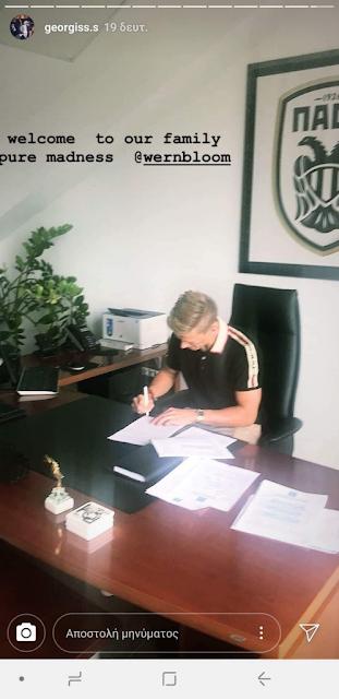 Η υπογραφή του Βέρνμπλουμ στον ΠΑΟΚ