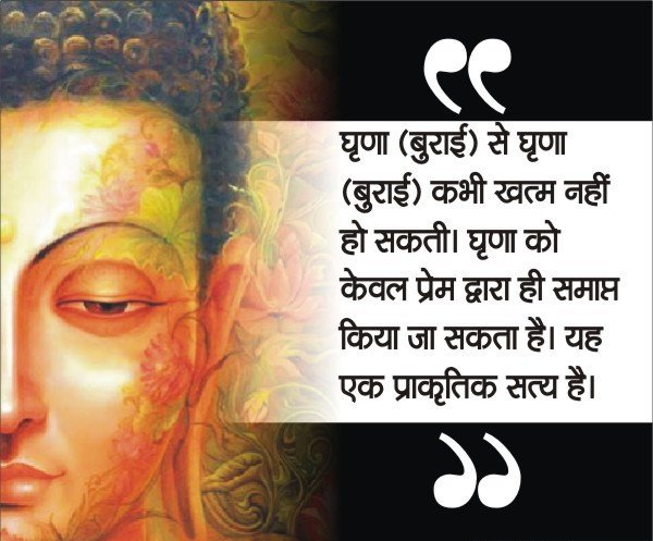Love Shayari Image Download 2018: Gautama Buddha Quotes