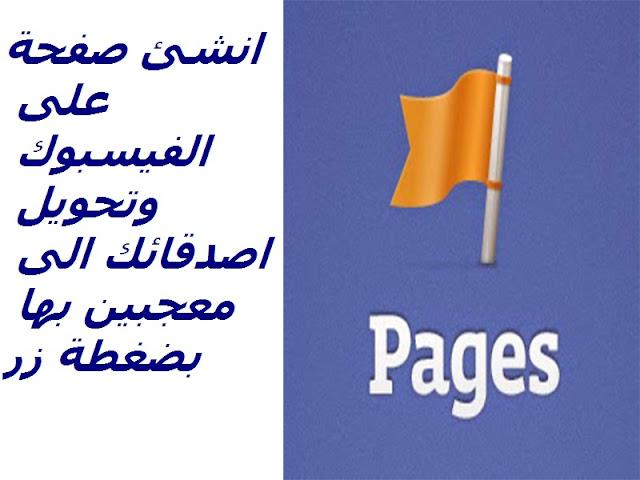 كيفية انشاء صفحة على الفيسبوك وتحويل اصدقائك الى معجبين بها بضغطة زر