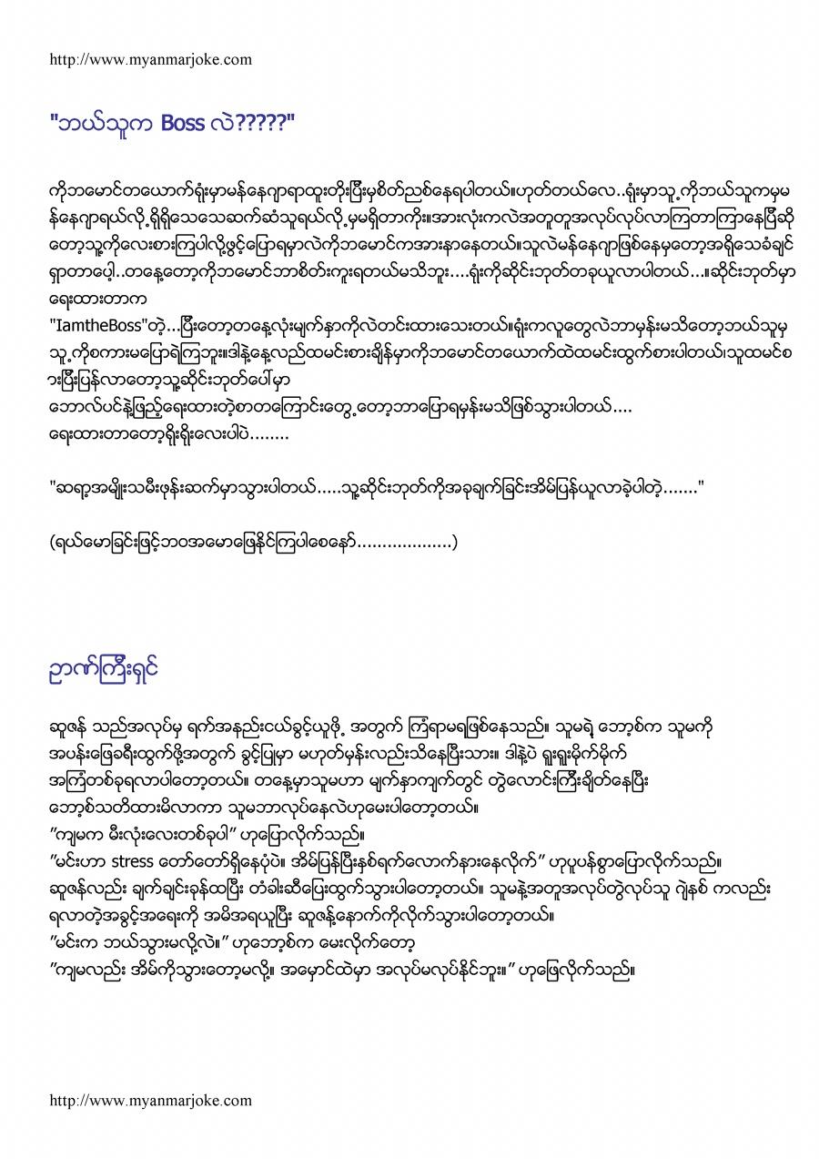 Who is The Boss???, myanmar joke /></a></div><span id=