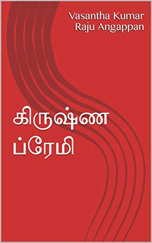 கிருஷ்ண ப்ரேமி