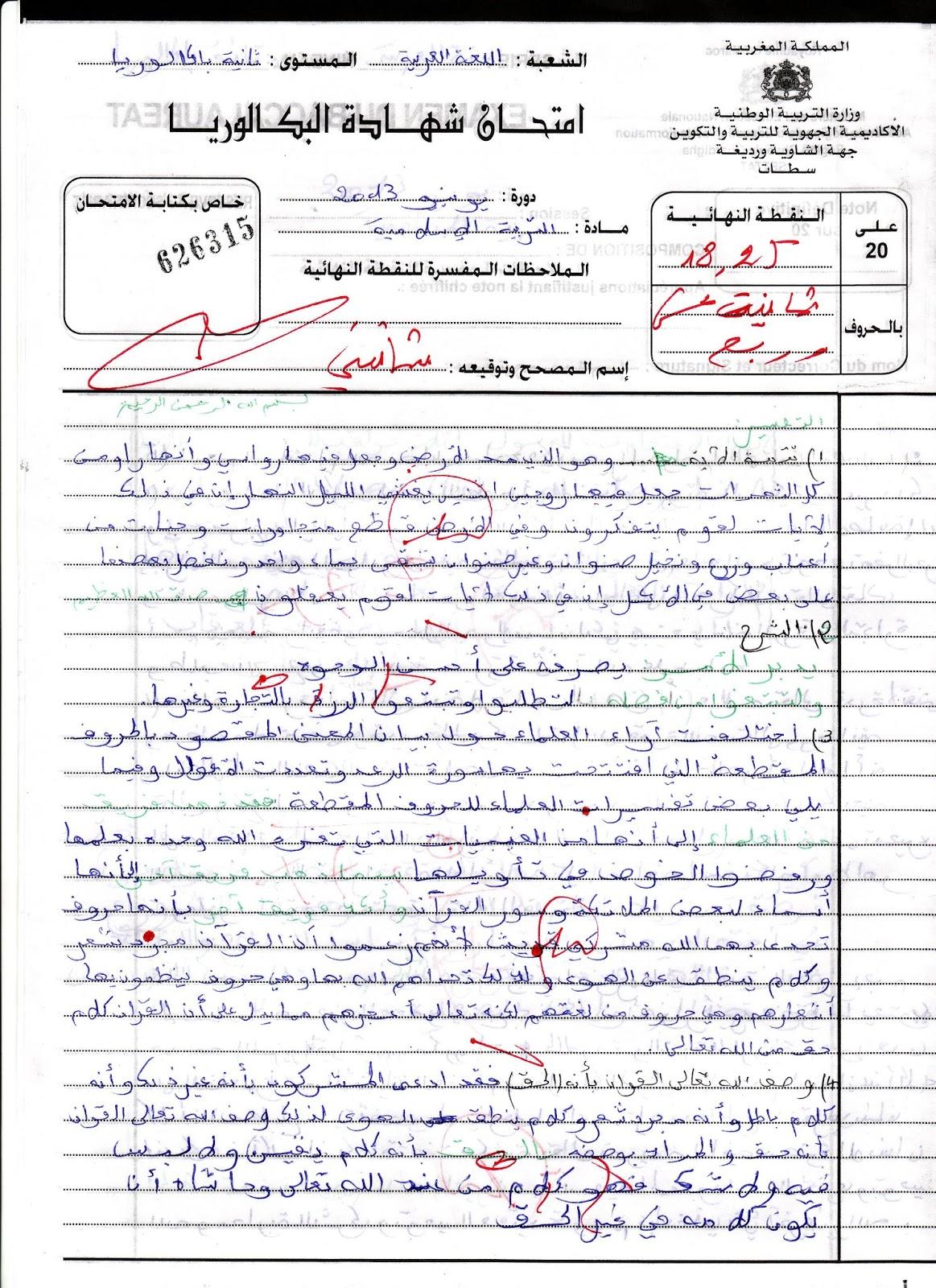 الإنجاز النموذجي (18.25/20)؛ الامتحان الوطني الموحد للباكالوريا، التفسير والحديث، مسلك اللغة العربية 2013
