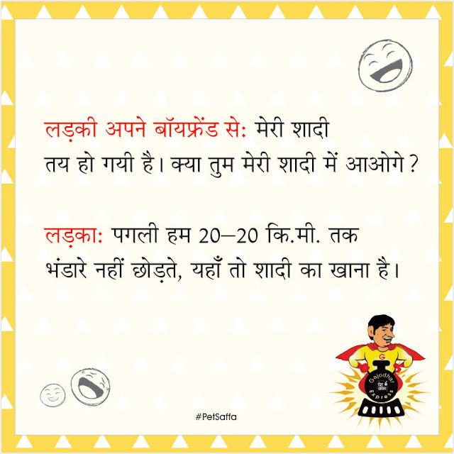 Raju Srivastav Hindi Funny jokes