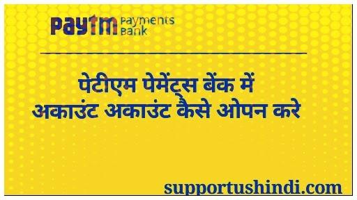 Paytm Payments Bank Me Apna Savings Account Kaise Open Kare