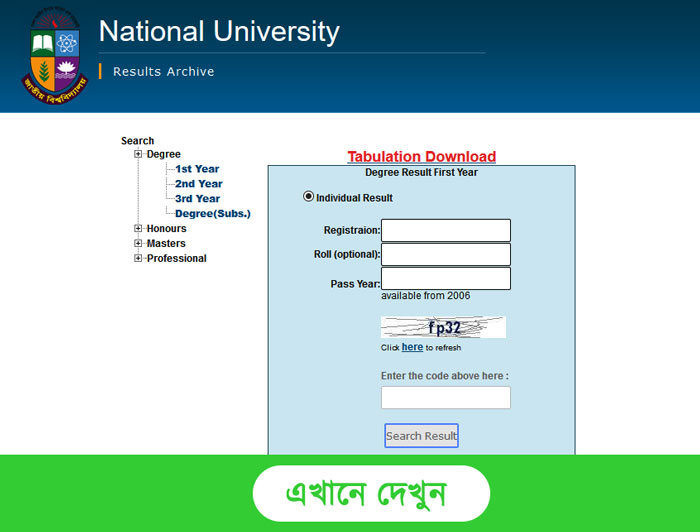 Degree 1st exam result 2019