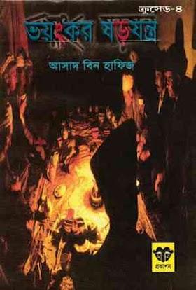 ভয়ংকর ষড়যন্ত্র - আসাদ বিন হাফিজ Crusade Series 4 - Asad Bin Hafiz