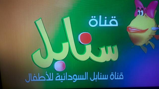 تردد قناة سنابل للاطفال احدث قنوات الاطفال على النايل سات