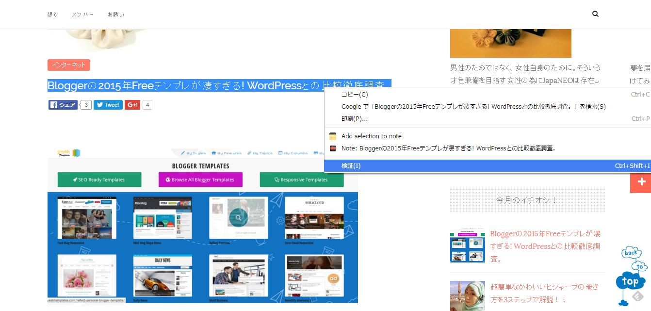 右クリックの「検証」でウェブサイトのコード分析