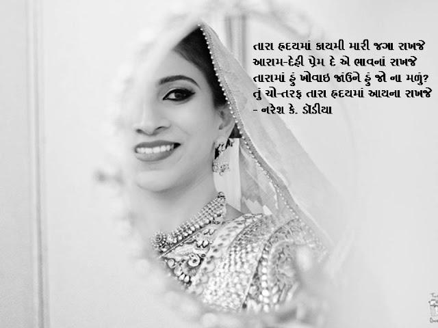 तारा ह्रदयमां कायमी मारी जगा राखजे Gujarati Muktak By Naresh K. Dodia