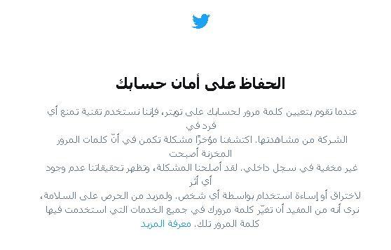 الحفاظ على أمان حسابك تويتر