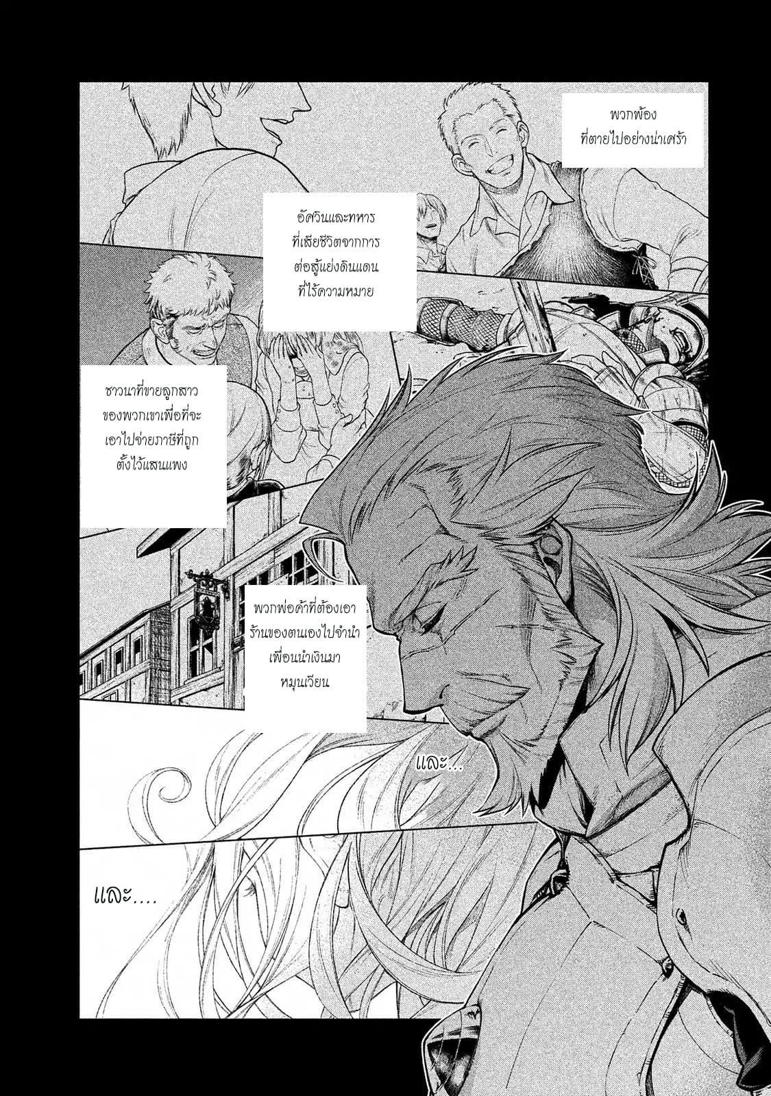 อ่านการ์ตูน Henkyou no Roukishi - Bard Loen ตอนที่ 13 หน้าที่ 25
