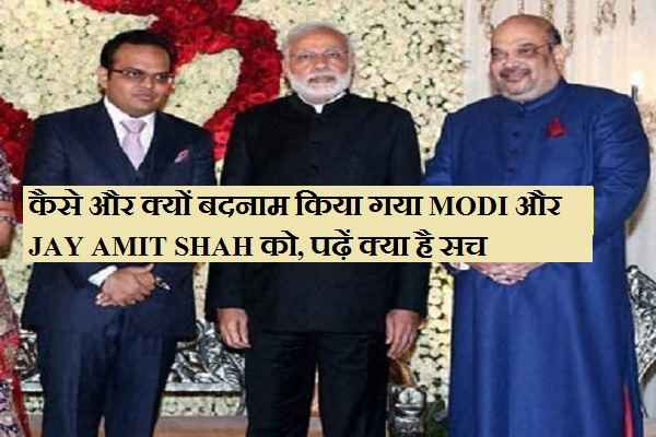 how-modi-jay-amit-shah-defame-by-wire-news-portal-read-truth