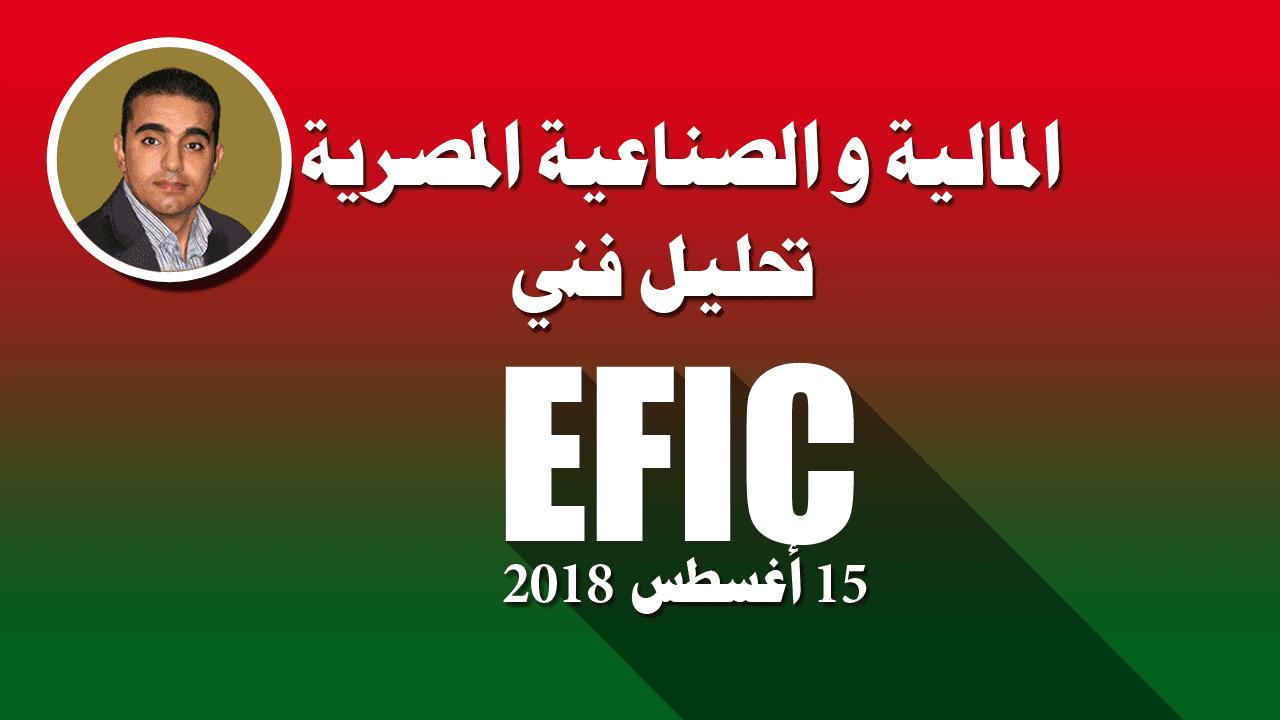 المالية والصناعية المصرية EFIC تحليل فني 15082018