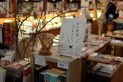 東京調布市 本とコーヒー tegamisha だし生活、はじめました。