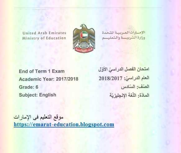 امتحان الوزارة فى الانجليزى للصف السادس بالإمارات الفصل الدراسى الأول