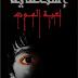 تحميل رواية استغماية لعبة الموت لأحمد فاضل (pdf) .