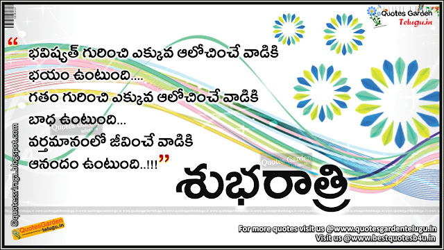 Best telugu good night quotes sms
