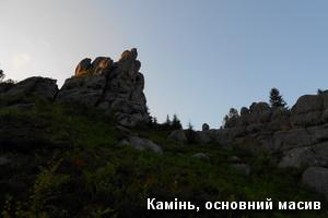 Основний масив Камінь