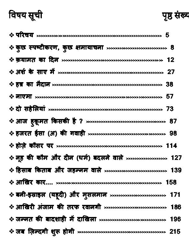 Abu Haya Islamic Books in Hindi