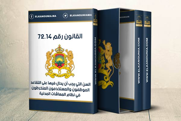 القانون رقم 72.14 المحددة بموجبه السن التي يجب أن يحال فيها على التقاعد الموظفون والمستخدمون المنخرطون في نظام المعاشات المدنية PDF