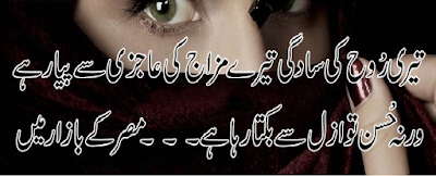 Romantic Poetry | Best Urdu Poetry Images | Poetry Wallpapers | Urdu Poetry World,Urdu Poetry 2 Lines,Poetry In Urdu Sad With Friends,Sad Poetry In Urdu 2 Lines,Sad Poetry Images In 2 Lines,