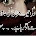 Romantic Poetry | Best Urdu Poetry Images | Poetry Wallpapers | Urdu Poetry World