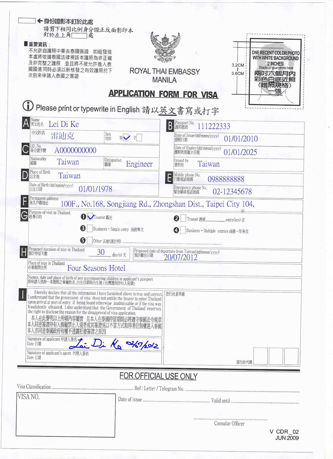 泰國旅遊要簽證嗎2013 2013- 泰國旅遊要簽證嗎2013 2013 - 快熱資訊 - 走進時代