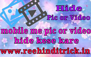 Pic or video hide kaise kare 1