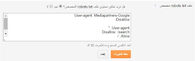 حل مشكلة اختفاء وصف الموضوع فى جوجل بالشرح