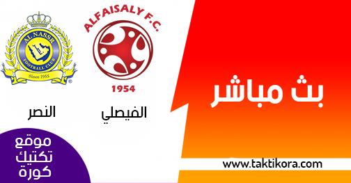 مشاهدة مباراة النصر والفيصلي بث مباشر لايف 10-01-2019 الدوري السعودي