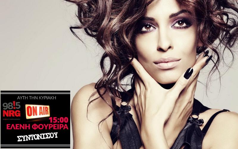 Την Κυριακή 27 Νοεμβρίου η Ελένη Φουρέιρα στον NRG 98!5