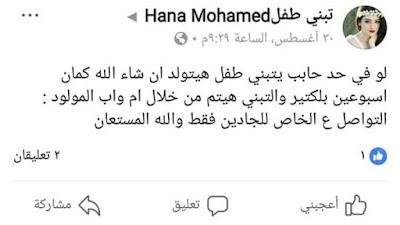 مقابل 20 ألف جنيه.. أم تعرض طفلها للبيع عبر فيسبوك بالإسكندرية