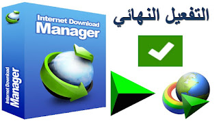 أفضل برنامج لتحميل الملفات من الانترنت Internet Download Manager 6.30 Build 5 أخر إصدار