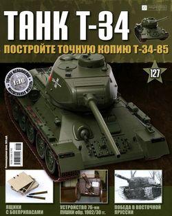 Читать онлайн журнал<br>Танк T-34 (№127 2016) <br>или скачать журнал бесплатно