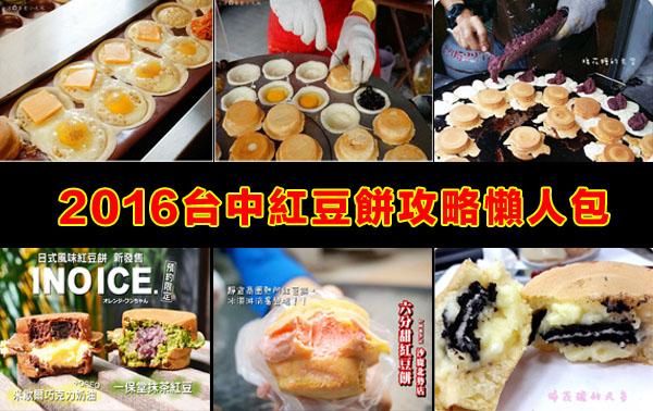 台中紅豆餅推薦