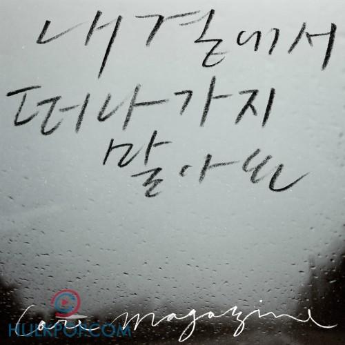 [Single] CoreMagaZinE – 내 곁에서 떠나가지 말아요