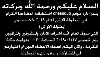 بطولة الاوائل في الشطرنج لعام 2019  شطرنج على موقع chessduo