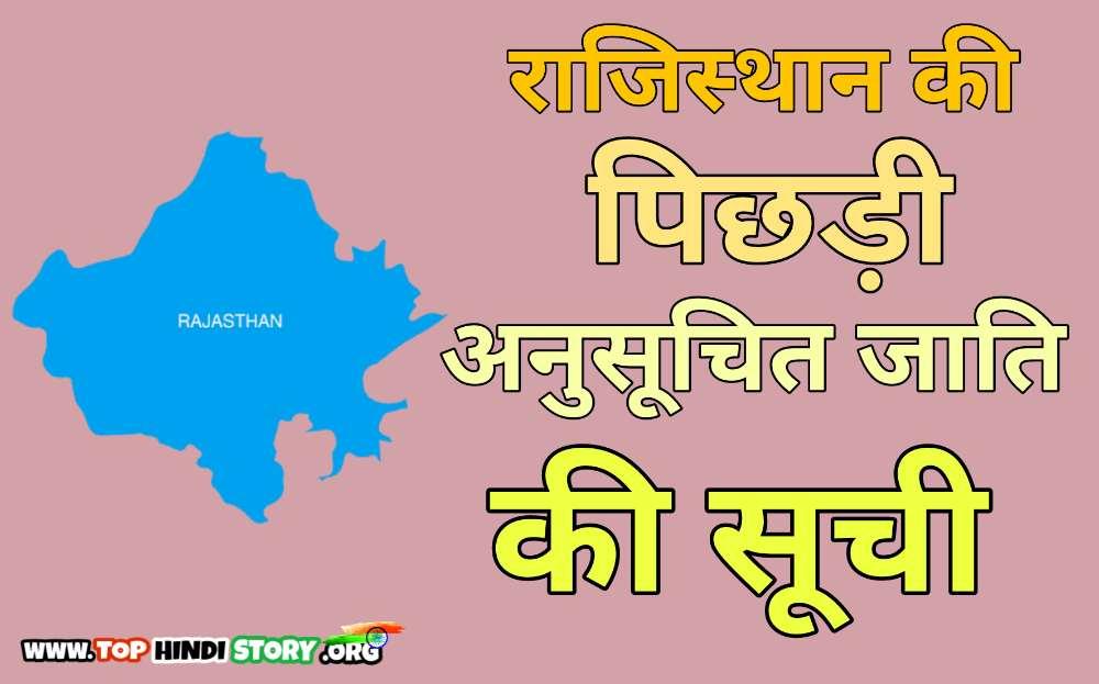 राजस्थान की पिछड़ी और अनुसूचित