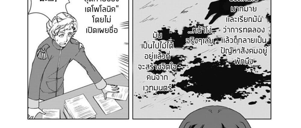 อ่านการ์ตูน Rettou Me no Tensei Majutsushi Shiitage Rareta Moto Yuusha wa Mirai no Sekai o Yoyuu de Ikinuku ตอนที่ 9 หน้าที่ 16