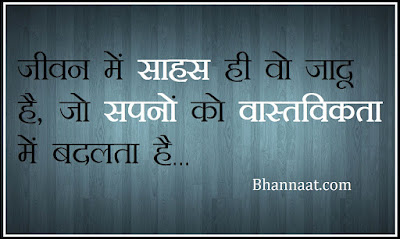 Courage Quotes for Life in Hindi