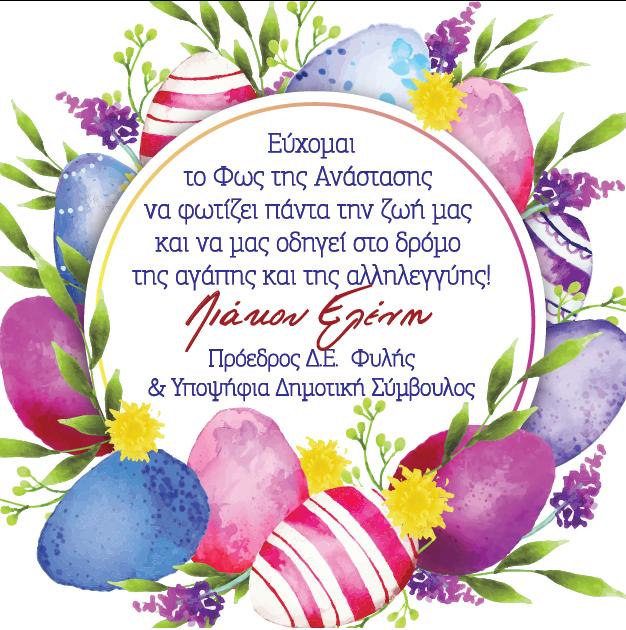 Πασχαλινές ευχές από Ελένη Λιάκου