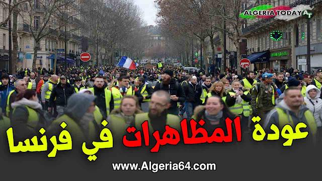عودة المظاهارات في فرنسا و السترات الصفراء تطالب بإستقالة جماعية لحكومة ماكرون  !