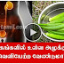BENEFITS OF LADY FINGER TO CURE KIDNEY PROBLEMS | ANDROID SUPERSTARS