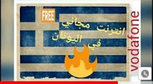 انترنت بالمجان اليونان