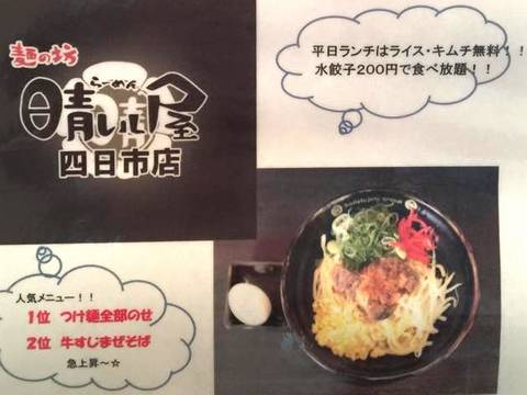 HP情報1 麺の坊 晴レル屋 四日市店