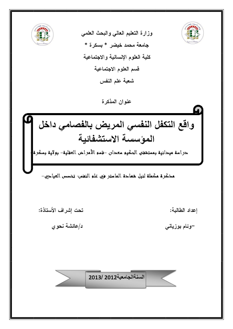 واقع التكفل النفسي المريض بالفصامي داخل المؤسسة الاستشفائية- pdf