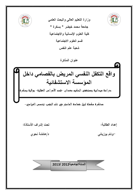 التكفل النفسي بمريض الفصام  pdf