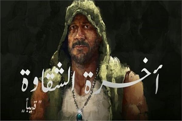 كلمات أغنية أخرة الشقاوة 2018 دويتو أحمد مكى مع محمود الليثى مكتوبه كامله - Akhret Al Shaqawa